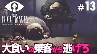 リトルナイトメア-Little Nightmares-の再生リスト ⇒https://www.youtub...