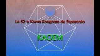 제52회 한국에스페란토대회8, KAOEM