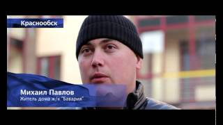 Фонд РЖС. О построенном микрорайоне «Бавария» в поселке Краснообск Новосибирской области