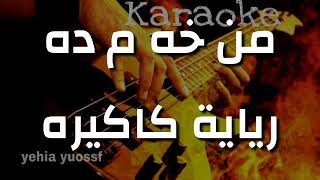 Min xem deriye_ كاروكي . Karaoke #kürtçe من خه م ده ريايه كاكيره )تحسن طه )