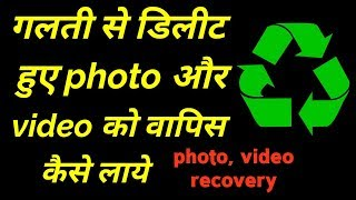 How to recover deleted photo and video on android phone