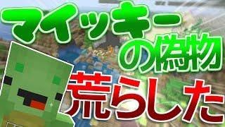 Download 【WiiUマイクラ】マイッキーの偽物のワールドを荒らしたったww【Minecraft】 Mp3