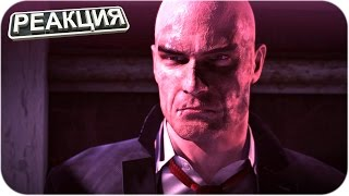 Реакция на трейлер ( Hitman - 101 Геймплей / Reaction Hitman 101 Gameplay Trailer 2017 )