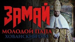 Смотреть клип Замай - Молодой Папа