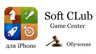 программа Game Center iPhone 4s (обучение) - Soft CLub - Урок 33