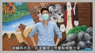 Publication Date: 2020-05-24 | Video Title: 燕京書院-復課温馨提示