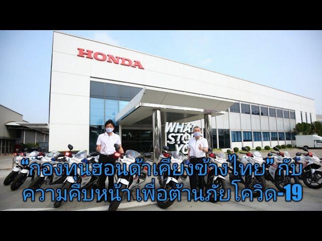 """""""กองทุนฮอนด้าเคียงข้างไทย"""" กับความคืบหน้า เพื่อต้านภัยโควิด-19"""