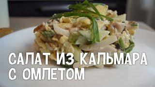 Салаты с кальмарами. Салат из кальмара с омлетом. #Cалат из кальмаров рецепт