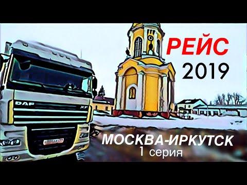 #35 РЕЙС МОСКВА-ИРКУТСК. 1 серия