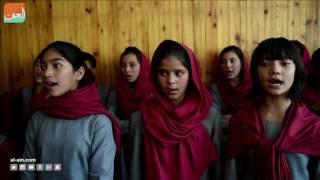 حول العالمفن و منوعات  كيف غيرت الموسيقى أطفال أفغانستان؟