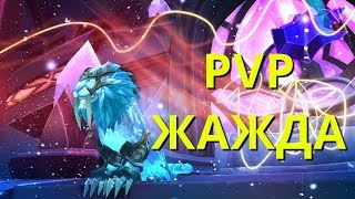 WOW Legion PVP ЖАЖДА