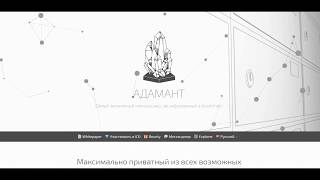 Обзор проекта Adamant