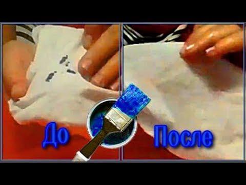 Как быстро вывести масляную краску с одежды без химии
