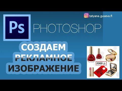 Создаем рекламную картинку в Фотошоп| Основные функции Photoshop.