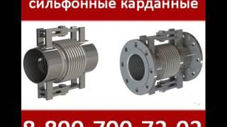 Компенсатор сильфонный(, 2014-06-04T11:38:56.000Z)