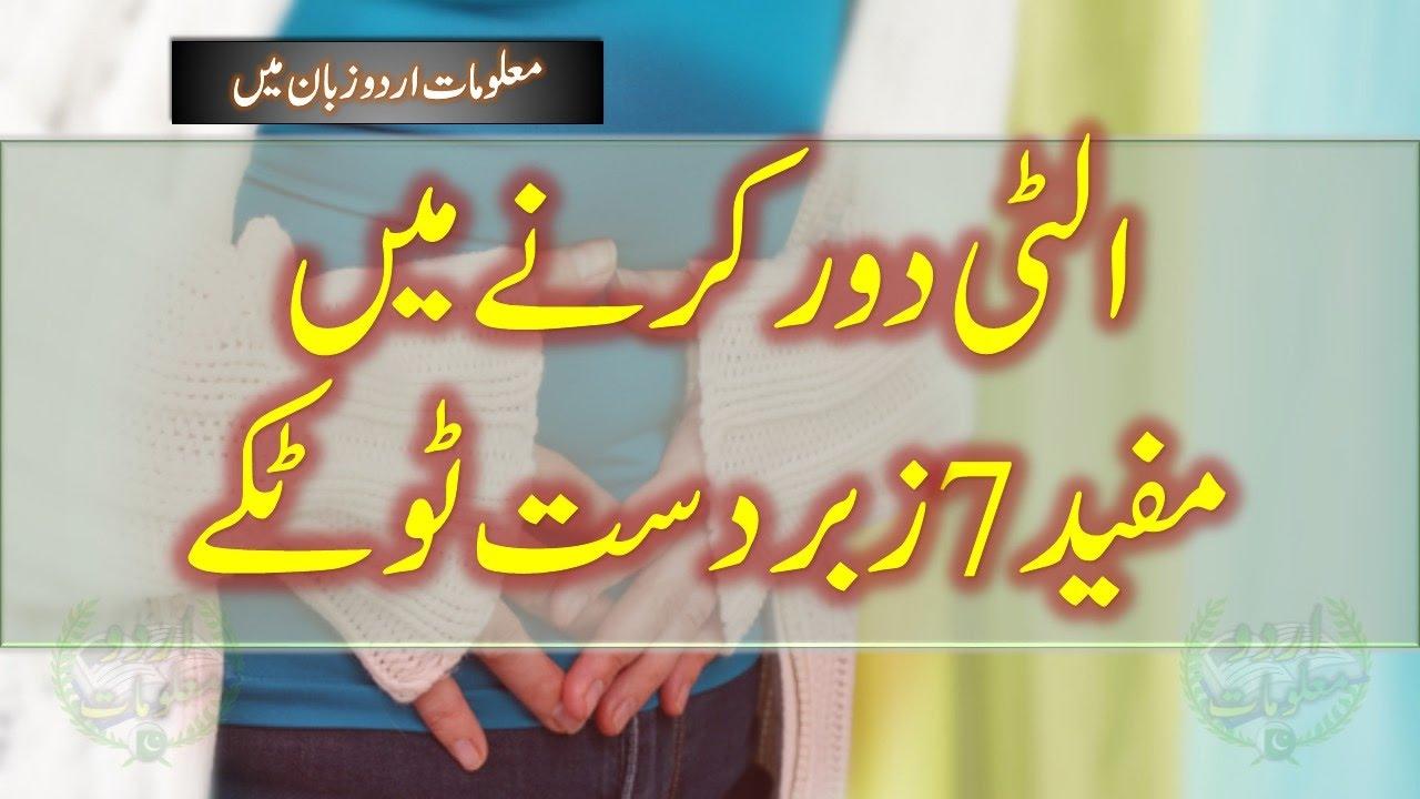 7 Top Home Remedies For Vomiting in Urdu by Urdu Info