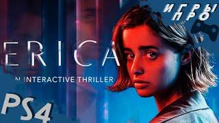 Erica (Эрика) интерактивный триллер   интерактивный фильм   PS4 pro