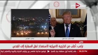 بتوقيت القاهرة ـ  يوسف الحسيني يوجه رد قوي لترامب بعد قراره بنقل السفارة الأمريكية إلى القدس