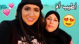 أشتقت لأمي !! أطيب أم في العالم | I Miss My Mother