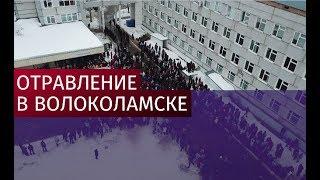 Отравление в Волоколамске