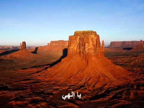 ya ilahi - muhammad al husayn (with arabic lyrics)