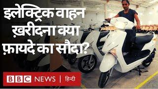 India में Electric Vehicles का भविष्य क्या है और क्या लोग उन पर भरोसा कर पाएंगे? (BBC Hindi)