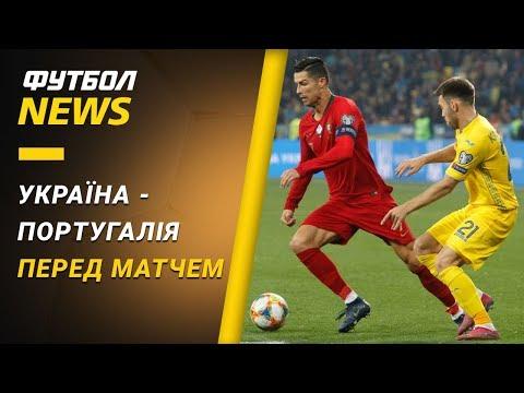 Футбол NEWS від 14.10.2019 (15:40) | Україна - Португалія: перед матчем