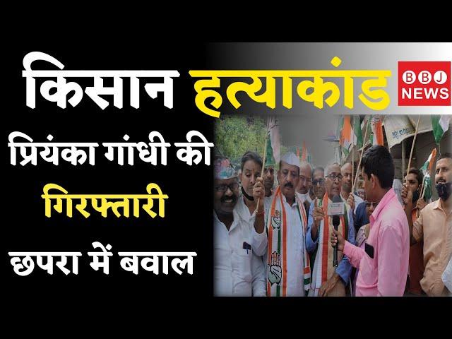 lakhimpurkhiri Kisan hatyakand//प्रियंका गांधी की गिरफ्तारी//कांग्रेसी नेता ने किया छपरा में बवाल