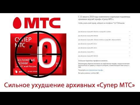 """Изменения на тарифах """"Супер МТС"""" с 13 августа 2019 года"""