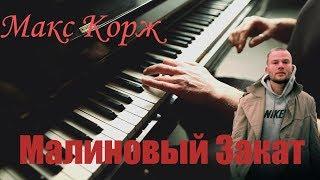 Макс Корж - Малиновый Закат | Как играть на пианино (подробный разбор)