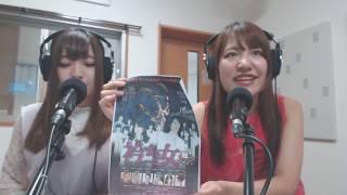 毎月第3木曜18:00から放送中 今回はゲストにまじょぴちゅの立花幸乃と...