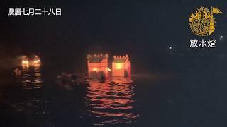 【2019年宜蘭縣頭城搶孤傳習活動】放水燈(20190828)影片縮圖