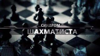 "Фрагменты т/ф ""Синдром Шахматиста"". Юрий Кормушин."