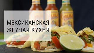 ФАХИТОС с курицей. Рецепт ТОРТИЛЬЯ. Мексиканский соус Cholula + Розыгрыш!