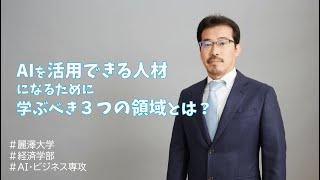 【WEB OPEN CAMPUS】AI・ビジネス専攻の先生へ3つの質問!