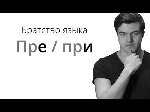 Про приставки БЕС и БЕЗ в русском языке