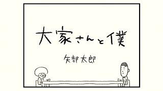 「ちいさいふたり」(矢部太郎『大家さんと僕 これから』より)