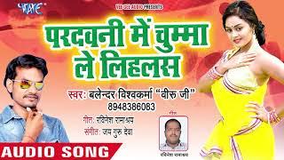 Parchawani Me Chumma Le Lihalash - Balender Vishwakarma