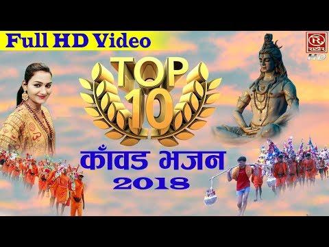 Top 10 Kawar  Bhajan 2018 !! DJ remix Kawad Song !! Shivani !! Raju Hans !! Vijay Varma