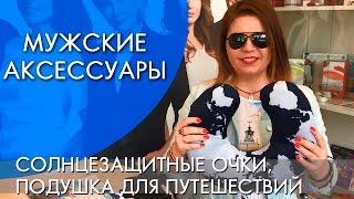 МУЖСКИЕ АКСЕССУАРЫ |ОЧКИ И ПОДУШКА | ВИДЕООБЗОР | Ольга Полякова
