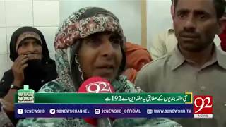 Poor condition of only gynecologist center in D.G Khan NA-173- 30 March 2018 - 92NewsHDPlus