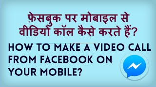 Make a Video call from Facebook on a Mobile. Facebook se Mobile par video call kaise karte hain?
