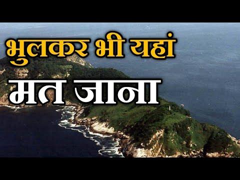 Snack island Brazil in hindi