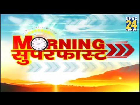 Morning Superfast में देखिए देश-दुनिया की बड़ी खबरें    25 May 2021   Hindi News   Latest News