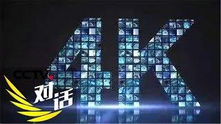 《对话》 20190512 超高清视频带来的产业诱惑| CCTV财经