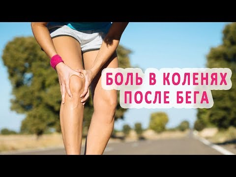 После бега болят колени сильно