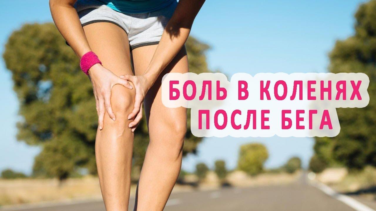 Что делать если при беге болят суставы замена сустава балаклея