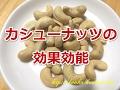 カシューナッツの効果効能 の動画、YouTube動画。
