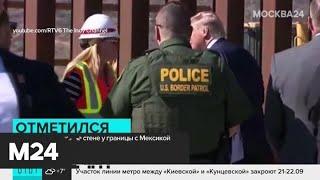 Новости России и мира за 19 сентября - Москва 24