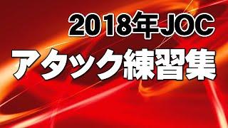 【アタック練習集-バレーボール】2018年JOC福岡・長崎 Japanese volleyball High school student